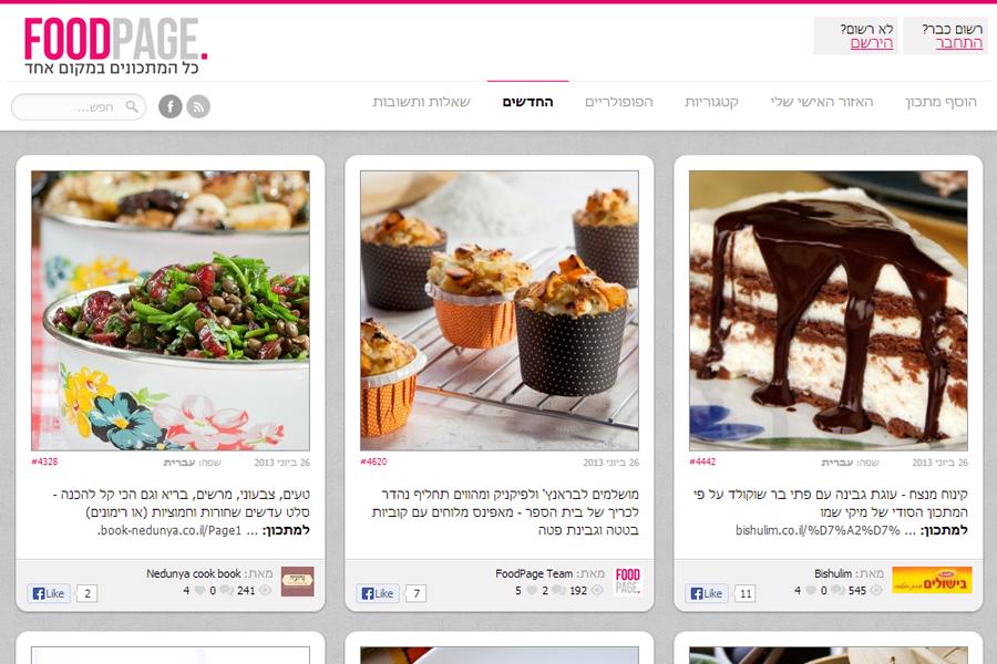 foodpage.co.il – כל המתכונים במקום אחד