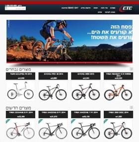 סי.טי.סי, חברה לסחר אופניים