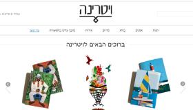 vitrinart.co.il  – אמנות ישראלית עכשווית במחירים נגישים